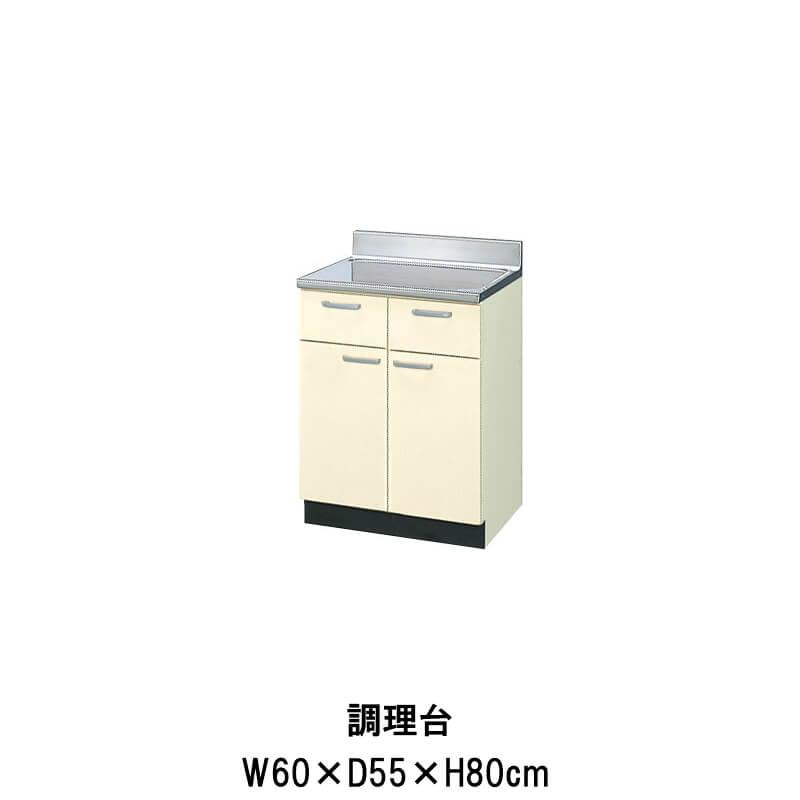 キッチン 調理台 W600mm 間口60cm GK(F-W)-T-60Y LIXIL リクシル 木製キャビネット GKシリーズ 建材屋