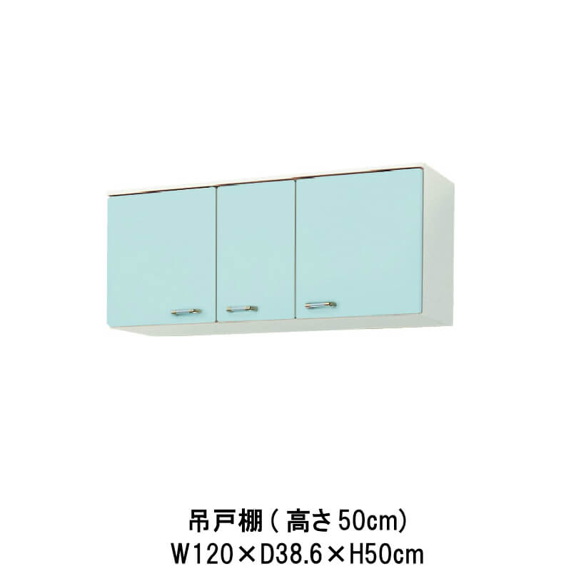 キッチン 吊戸棚 高さ50cm W1200mm 間口120cm GP(B-L)-2A-120 LIXIL リクシル ホーロー製キャビネット エクシィ GP2シリーズ 建材屋