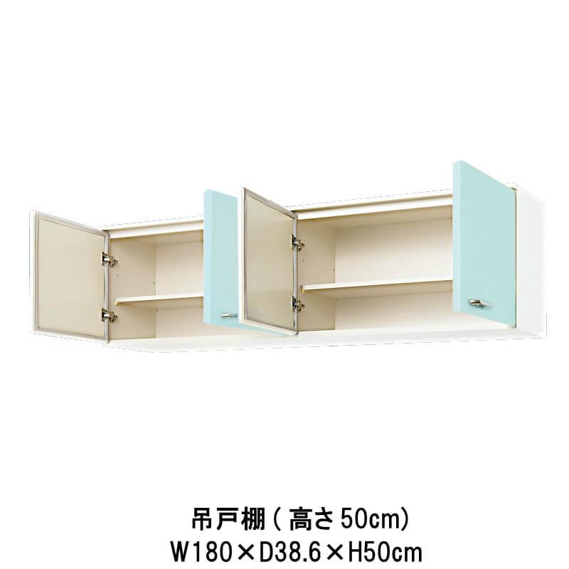 キッチン 吊戸棚 高さ50cm W1800mm 間口180cm GP(B-L)-2A-180 LIXIL リクシル ホーロー製キャビネット エクシィ GP2シリーズ 建材屋