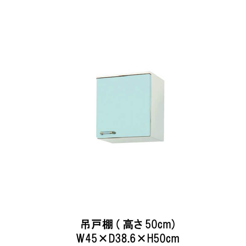 キッチン 吊戸棚 高さ50cm W450mm 間口45cm GP(B-L)-2A-45(R-L) LIXIL リクシル ホーロー製キャビネット エクシィ GP2シリーズ 建材屋