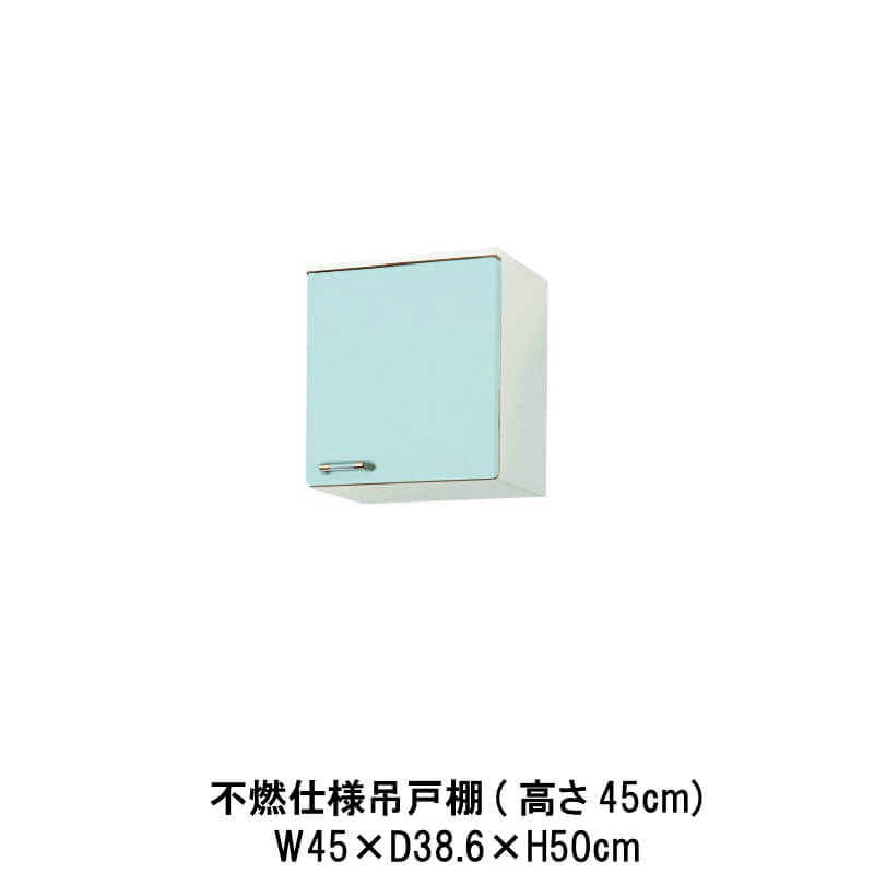 キッチン 不燃仕様吊戸棚 高さ50cm W450mm 間口45cm GP(B-L)-2A-45F(R-L) LIXIL リクシル ホーロー製キャビネット エクシィ GP2シリーズ 建材屋
