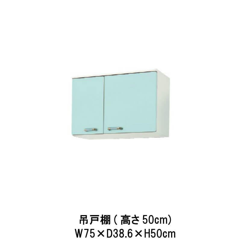 キッチン 吊戸棚 高さ50cm W750mm 間口75cm GP(B-L)-2A-75 LIXIL リクシル ホーロー製キャビネット エクシィ GP2シリーズ 建材屋