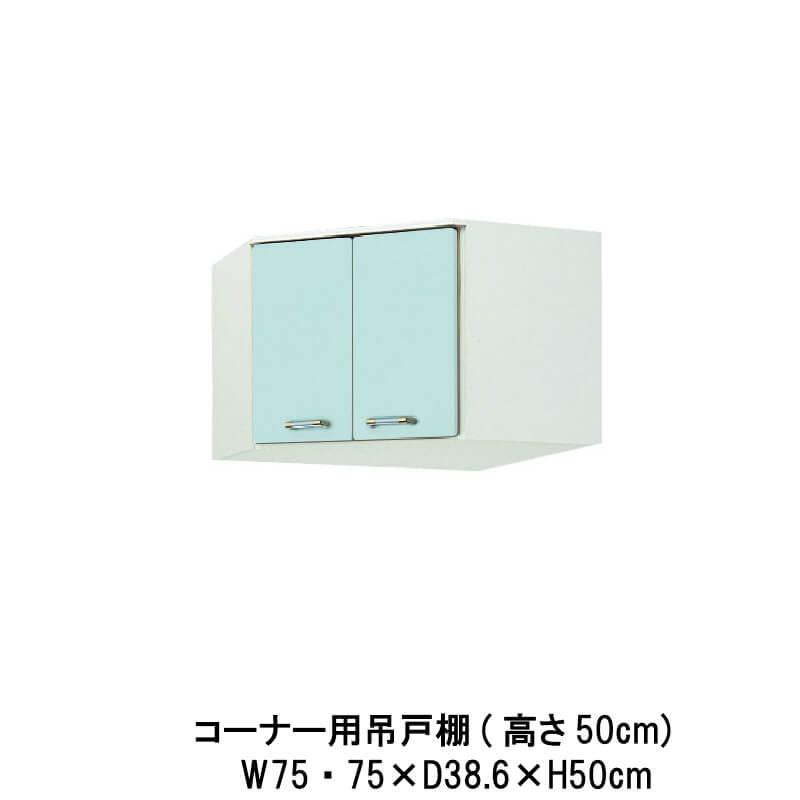キッチン コーナー用吊戸棚 高さ50cm 間口75×75cm GP(B-L)-2A-75C LIXIL リクシル ホーロー製キャビネット エクシィ GP2シリーズ 建材屋