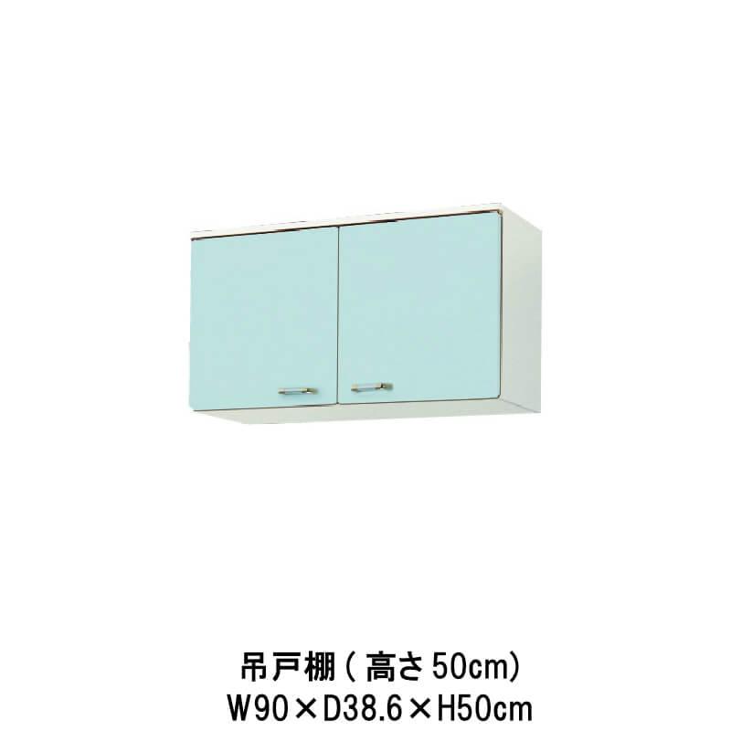 キッチン 吊戸棚 高さ50cm W900mm 間口90cm GP(B-L)-2A-90 LIXIL リクシル ホーロー製キャビネット エクシィ GP2シリーズ 建材屋