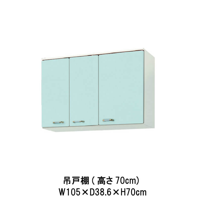 キッチン 吊戸棚 高さ70cm W1050mm 間口105cm GP(B-L)-2AM-105 LIXIL リクシル ホーロー製キャビネット エクシィ GP2シリーズ 建材屋