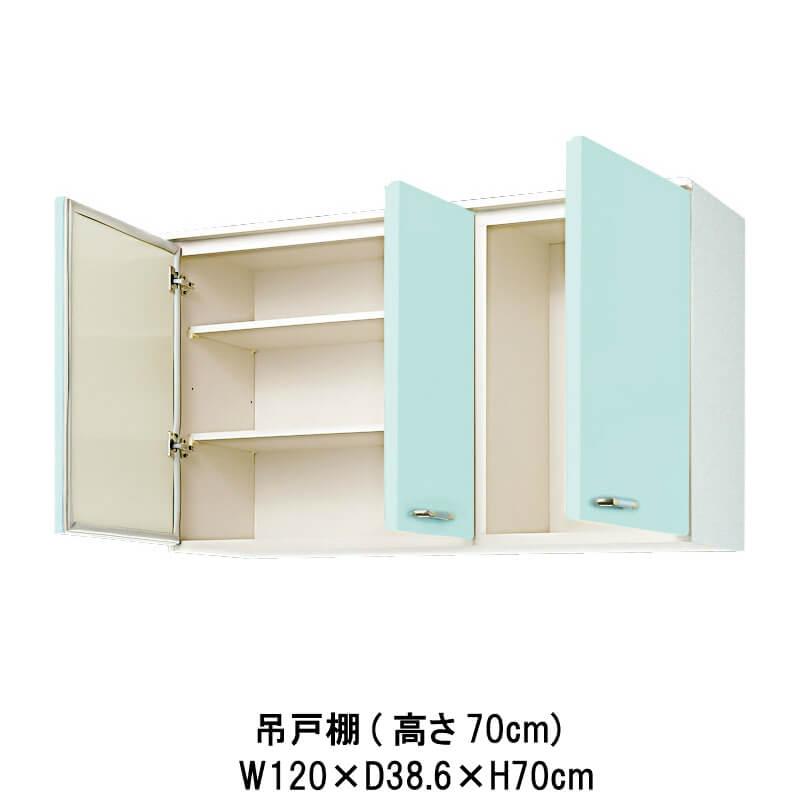 キッチン 吊戸棚 高さ70cm W1200mm 間口120cm GP(B-L)-2AM-120 LIXIL リクシル ホーロー製キャビネット エクシィ GP2シリーズ 建材屋