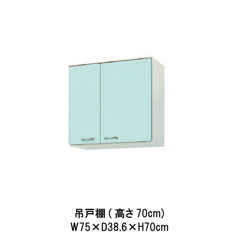 キッチン 吊戸棚 高さ70cm W750mm 間口75cm GP(B-L)-2AM-75 LIXIL リクシル ホーロー製キャビネット エクシィ GP2シリーズ 建材屋