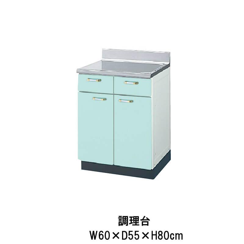 キッチン 調理台 W600mm 間口60cm GP(B-L)-2T-60 LIXIL リクシル ホーロー製キャビネット エクシィ GP2シリーズ 建材屋