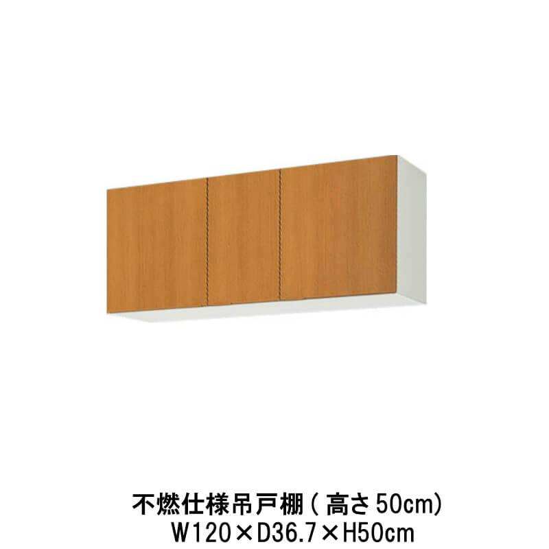 キッチン 不燃仕様吊戸棚 高さ50cm W1200mm 間口120cm GS(M-E)-A-120F(R-L) LIXIL リクシル 木製キャビネット GSシリーズ 建材屋