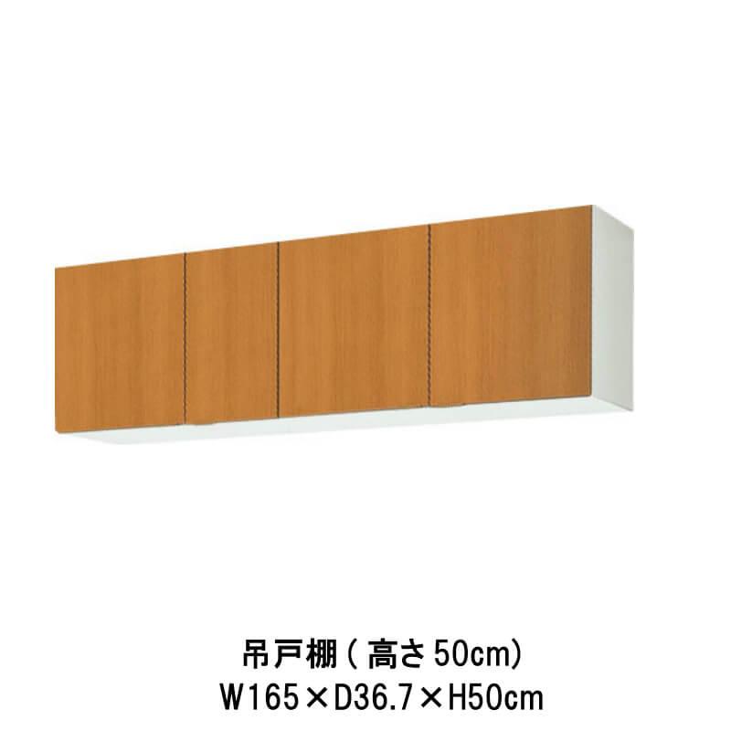 キッチン 吊戸棚 高さ50cm W1650mm 間口165cm GS(M-E)-A-165 LIXIL リクシル 木製キャビネット GSシリーズ 建材屋