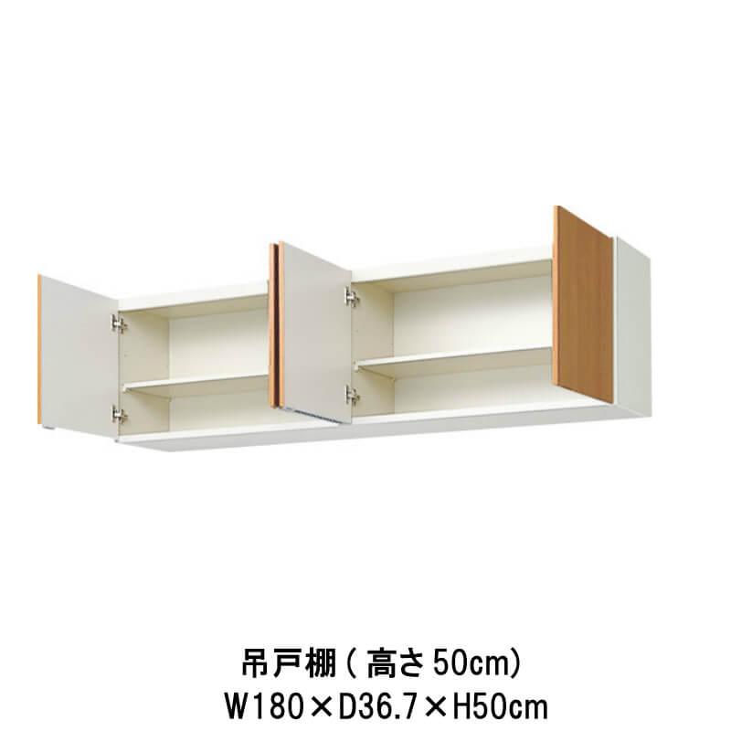 キッチン 吊戸棚 高さ50cm W1800mm 間口180cm GS(M-E)-A-180 LIXIL リクシル 木製キャビネット GSシリーズ 建材屋