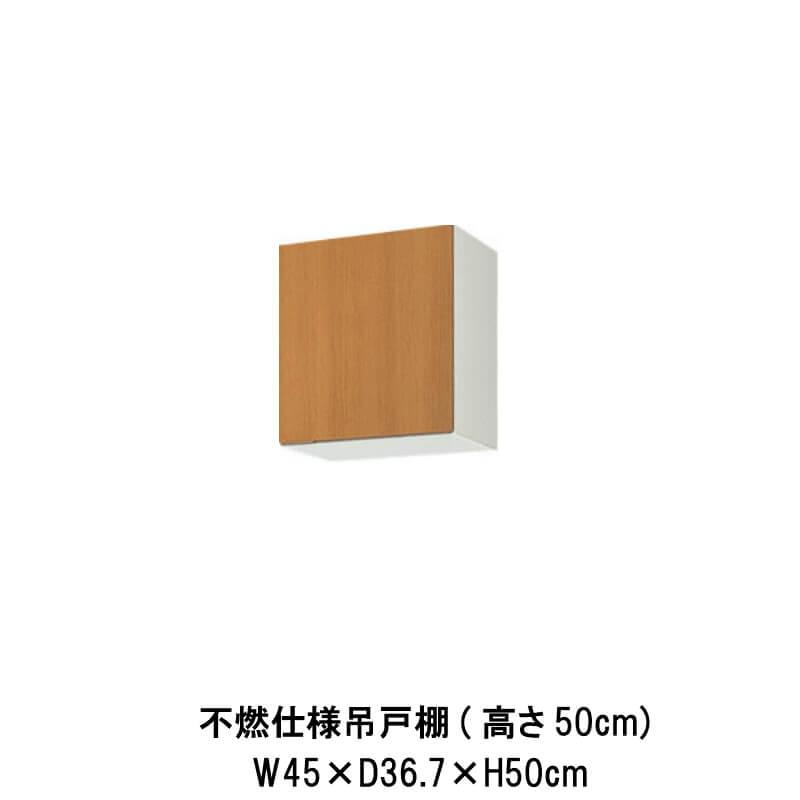 キッチン 不燃仕様吊戸棚 高さ50cm W450mm 間口45cm GS(M-E)-A-45F(R-L) LIXIL リクシル 木製キャビネット GSシリーズ 建材屋
