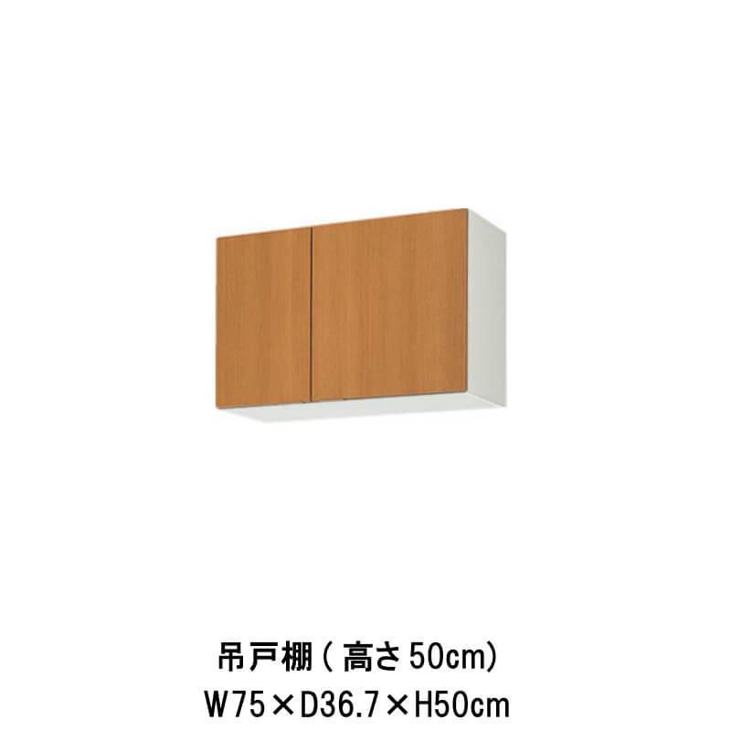 キッチン 吊戸棚 高さ50cm W750mm 間口75cm GS(M-E)-A-75 LIXIL リクシル 木製キャビネット GSシリーズ 建材屋