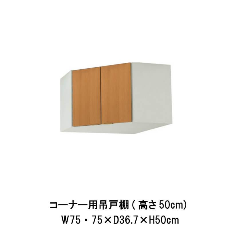 キッチン コーナー用吊戸棚 高さ50cm 間口75×75cm GS(M-E)-A-75C LIXIL リクシル 木製キャビネット GSシリーズ 建材屋