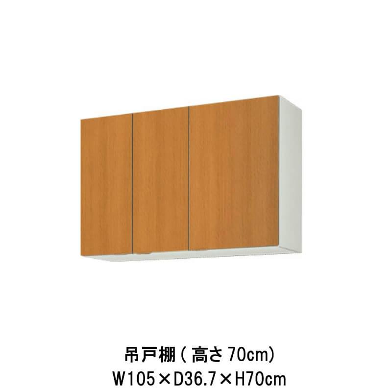 キッチン 吊戸棚 高さ70cm W1050mm 間口105cm GS(M-E)-AM-105Z LIXIL リクシル 木製キャビネット GSシリーズ 建材屋