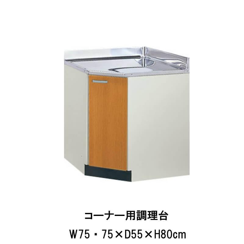 キッチン コーナー用調理台 間口75×75cm GS(M-E)-C-75K ※扉は右開きのみ LIXIL リクシル 木製キャビネット GSシリーズ 建材屋
