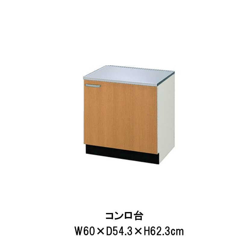 キッチン コンロ台 W600mm 間口60cm GS(M-E)-K-60K(R-L) LIXIL リクシル 木製キャビネット GSシリーズ 建材屋