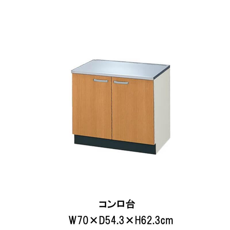 キッチン コンロ台 W700mm 間口70cm GS(M-E)-K-70K LIXIL リクシル 木製キャビネット GSシリーズ 建材屋