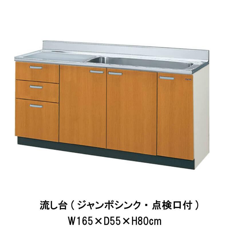 キッチン 流し台 3段引出し ジャンボシンク/点検口付 W1650mm 間口165cm GS(M-E)-S-165JXT(R-L) LIXIL リクシル 木製キャビネット GSシリーズ 建材屋