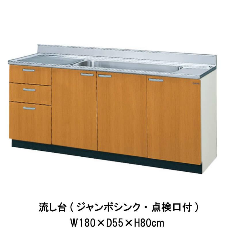 キッチン 流し台 3段引出し ジャンボシンク/点検口付 W1800mm 間口180cm GS(M-E)-S-180JXT(R-L) LIXIL リクシル 木製キャビネット GSシリーズ 建材屋