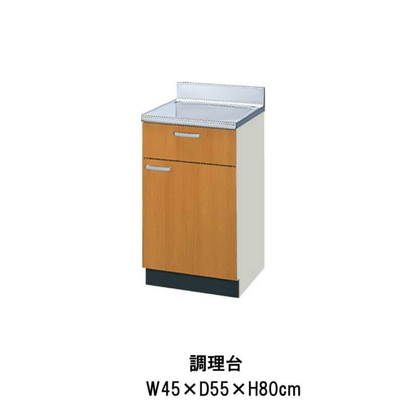 キッチン 調理台 W450mm 間口45cm GS(M-E)-T-45Y ※扉は右開きのみ LIXIL リクシル 木製キャビネット GSシリーズ 建材屋