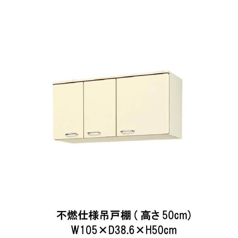 キッチン 不燃仕様吊戸棚 高さ50cm W1050mm 間口105cm HR(I-H)-2A-105F(R-L) LIXIL リクシル ホーロー製キャビネット エクシィ HR2シリーズ 建材屋