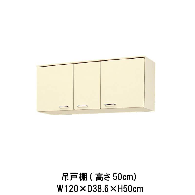 キッチン 吊戸棚 高さ50cm W1200mm 間口120cm HR(I-H)-2A-120 LIXIL リクシル ホーロー製キャビネット エクシィ HR2シリーズ 建材屋