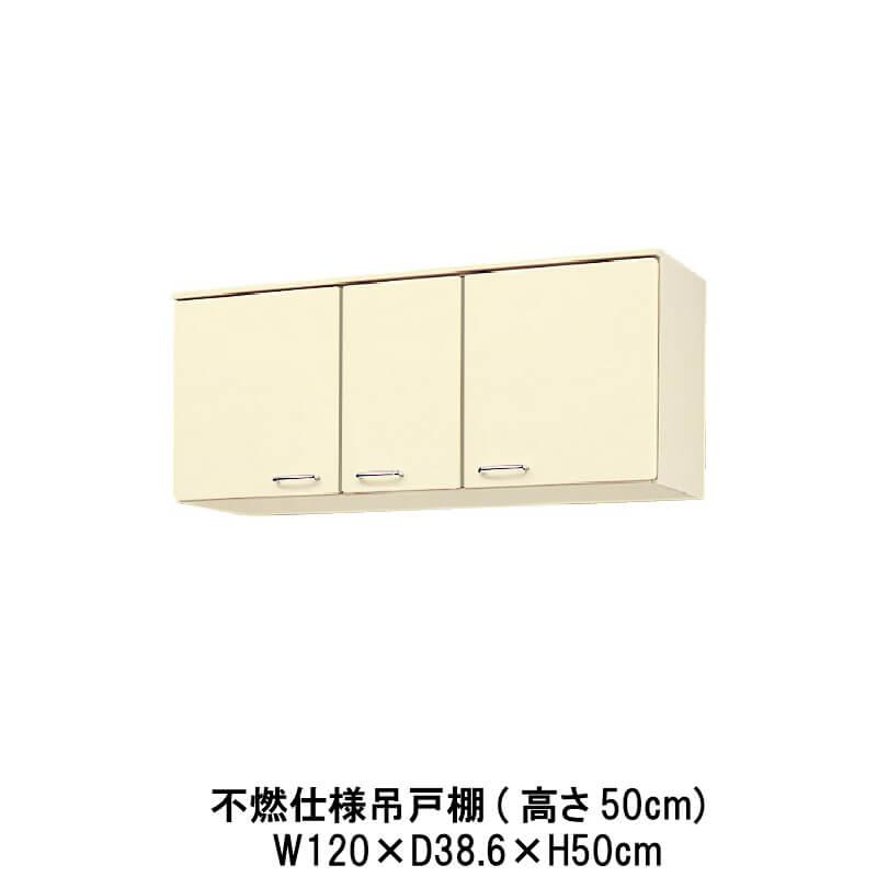 キッチン 不燃仕様吊戸棚 高さ50cm W1200mm 間口120cm HR(I-H)-2A-120F(R-L) LIXIL リクシル ホーロー製キャビネット エクシィ HR2シリーズ 建材屋