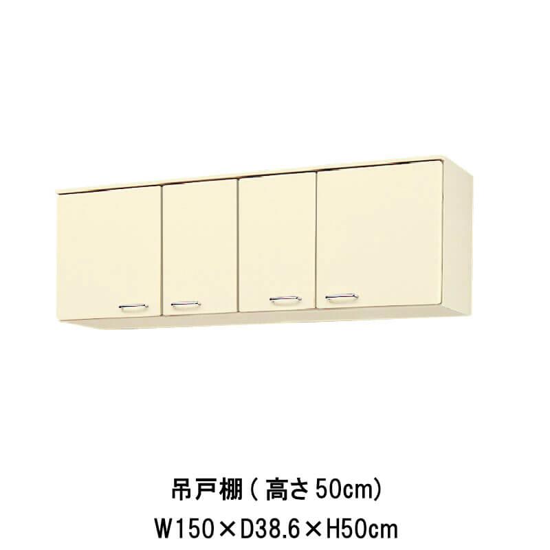 キッチン 吊戸棚 高さ50cm W1500mm 間口150cm HR(I-H)-2A-150 LIXIL リクシル ホーロー製キャビネット エクシィ HR2シリーズ 建材屋