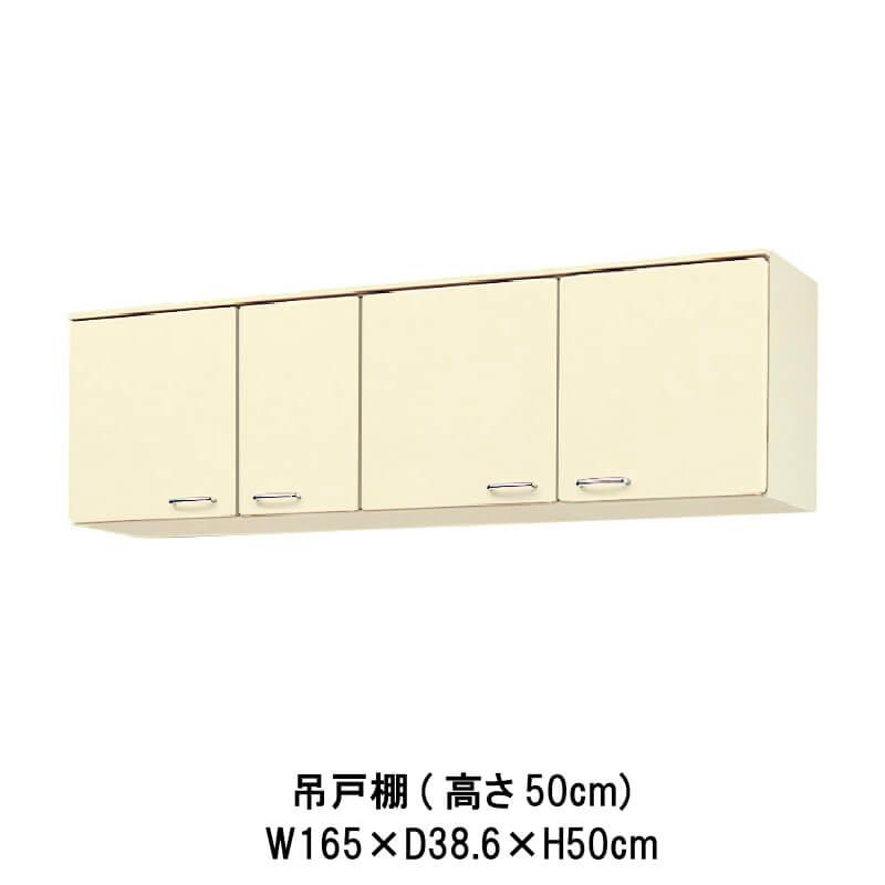 キッチン 吊戸棚 高さ50cm W1650mm 間口165cm HR(I-H)-2A-165 LIXIL リクシル ホーロー製キャビネット エクシィ HR2シリーズ 建材屋