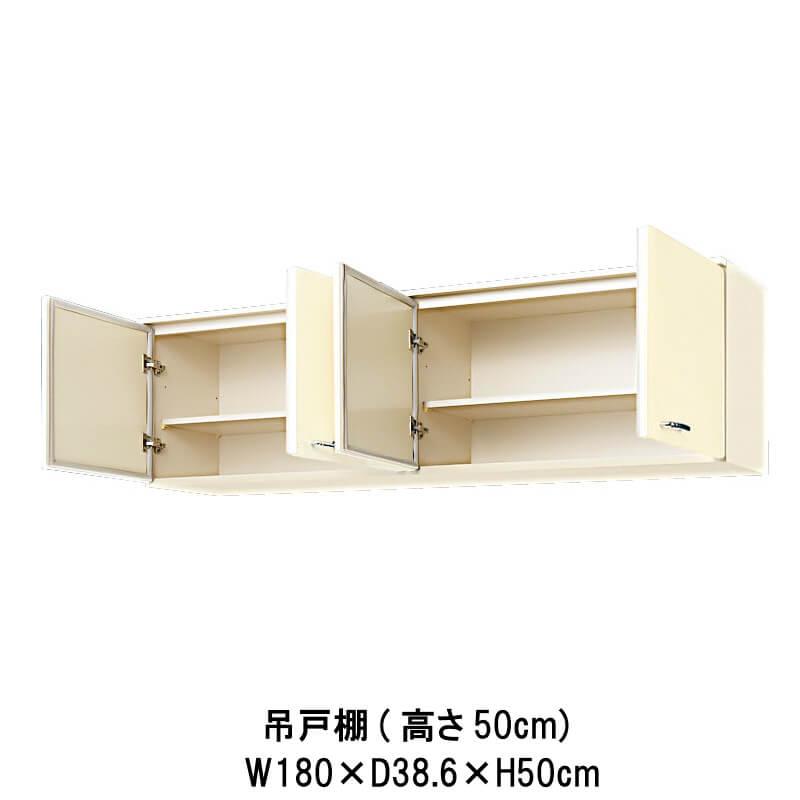 キッチン 吊戸棚 高さ50cm W1800mm 間口180cm HR(I-H)-2A-180 LIXIL リクシル ホーロー製キャビネット エクシィ HR2シリーズ 建材屋