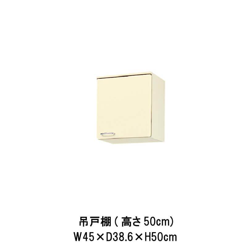 キッチン 吊戸棚 高さ50cm W450mm 間口45cm HR(I-H)-2A-45(R-L) LIXIL リクシル ホーロー製キャビネット エクシィ HR2シリーズ 建材屋