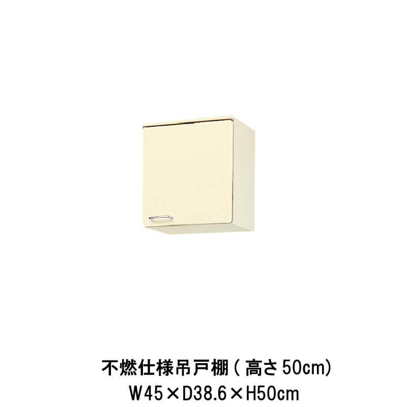 キッチン 不燃仕様吊戸棚 高さ50cm W450mm 間口45cm HR(I-H)-2A-45F(R-L) LIXIL リクシル ホーロー製キャビネット エクシィ HR2シリーズ 建材屋