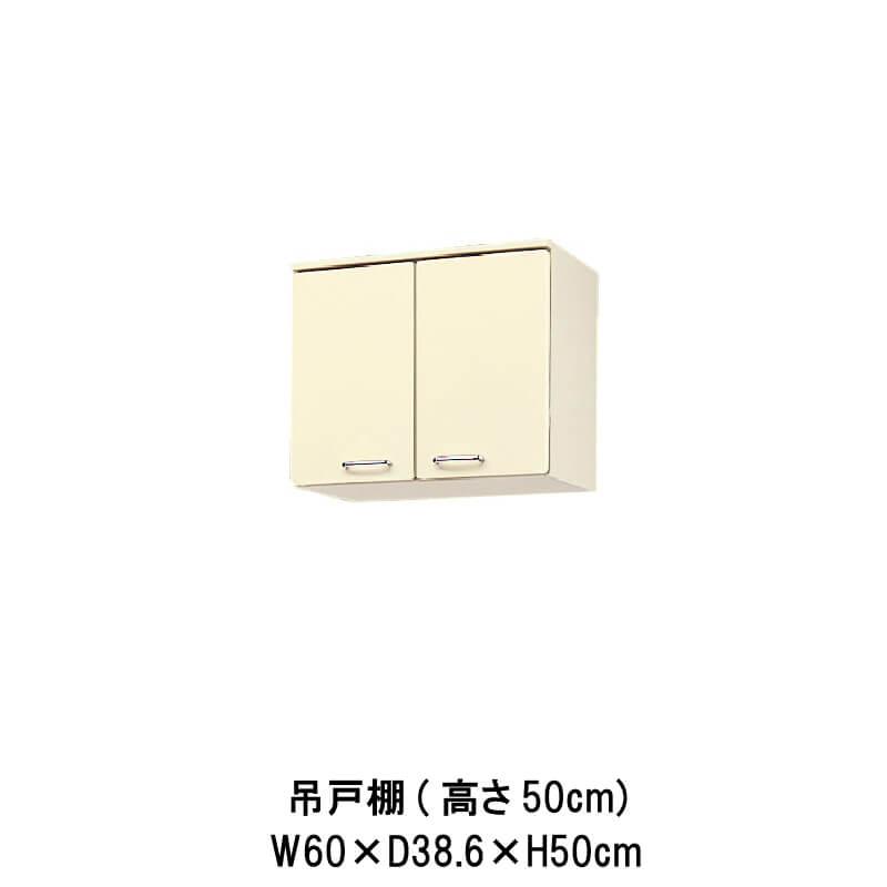 キッチン 吊戸棚 高さ50cm W600mm 間口60cm HR(I-H)-2A-60 LIXIL リクシル ホーロー製キャビネット エクシィ HR2シリーズ 建材屋