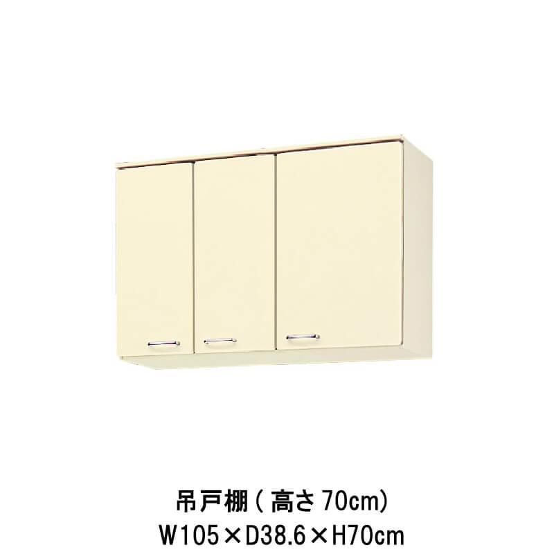 キッチン 吊戸棚 高さ70cm W1050mm 間口105cm HR(I-H)-2AM-105 LIXIL リクシル ホーロー製キャビネット エクシィ HR2シリーズ 建材屋