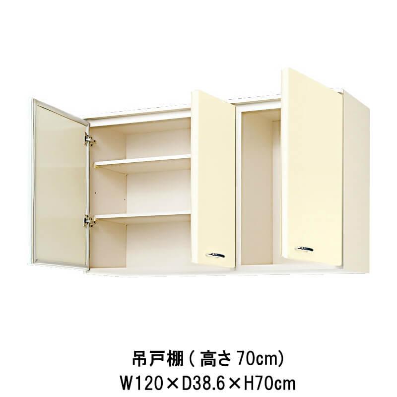 キッチン 吊戸棚 高さ70cm W1200mm 間口120cm HR(I-H)-2AM-120 LIXIL リクシル ホーロー製キャビネット エクシィ HR2シリーズ 建材屋