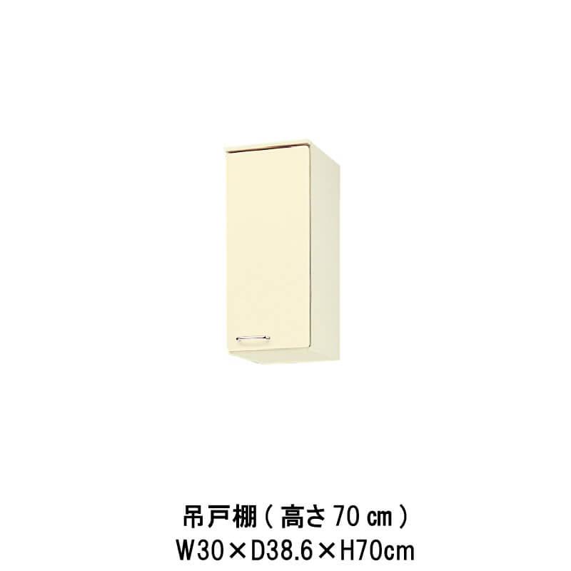 キッチン 吊戸棚 高さ70cm W300mm 間口30cm HR(I-H)-2AM-30(R-L) LIXIL リクシル ホーロー製キャビネット エクシィ HR2シリーズ 建材屋