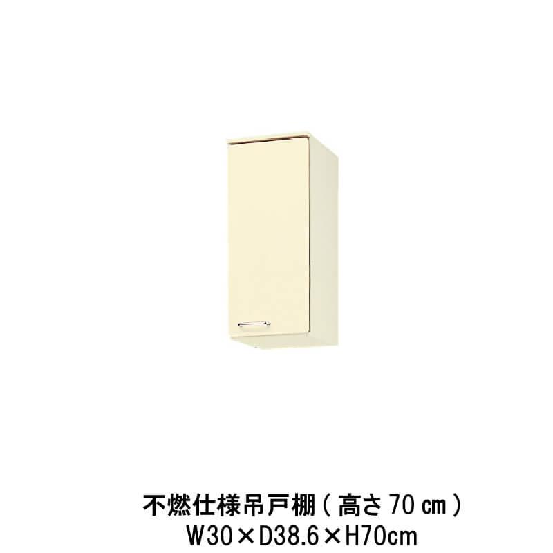 キッチン 不燃仕様吊戸棚 高さ70cm W300mm 間口30cm HR(I-H)-2AM-30F(R-L) LIXIL リクシル ホーロー製キャビネット エクシィ HR2シリーズ 建材屋