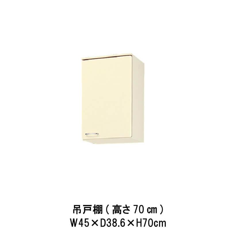 キッチン 吊戸棚 高さ70cm W450mm 間口45cm HR(I-H)-2AM-45(R-L) LIXIL リクシル ホーロー製キャビネット エクシィ HR2シリーズ 建材屋