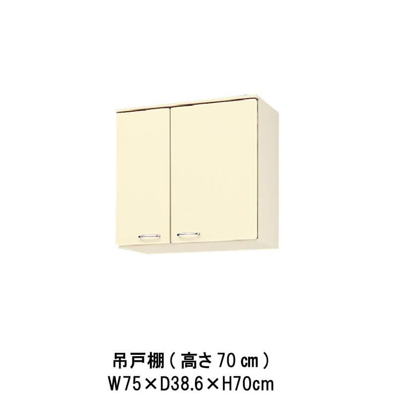 キッチン 吊戸棚 高さ70cm W750mm 間口75cm HR(I-H)-2AM-75 LIXIL リクシル ホーロー製キャビネット エクシィ HR2シリーズ 建材屋
