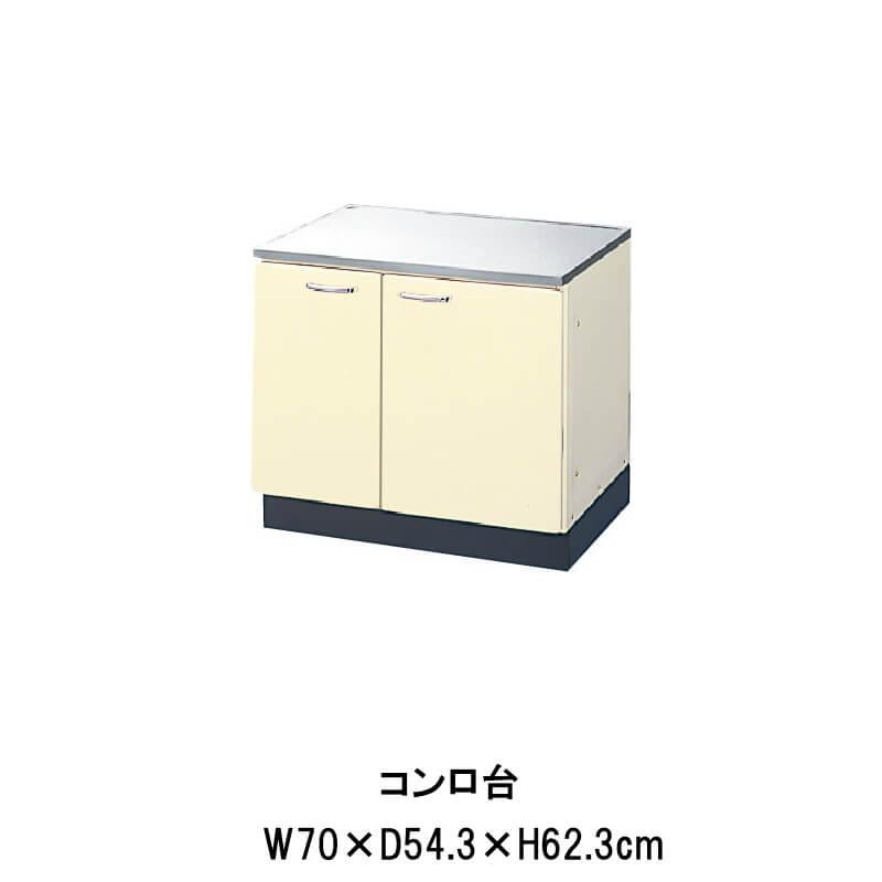 キッチン コンロ台 W700mm 間口70cm HR(I-H)-2K-70 LIXIL リクシル ホーロー製キャビネット エクシィ HR2シリーズ 建材屋
