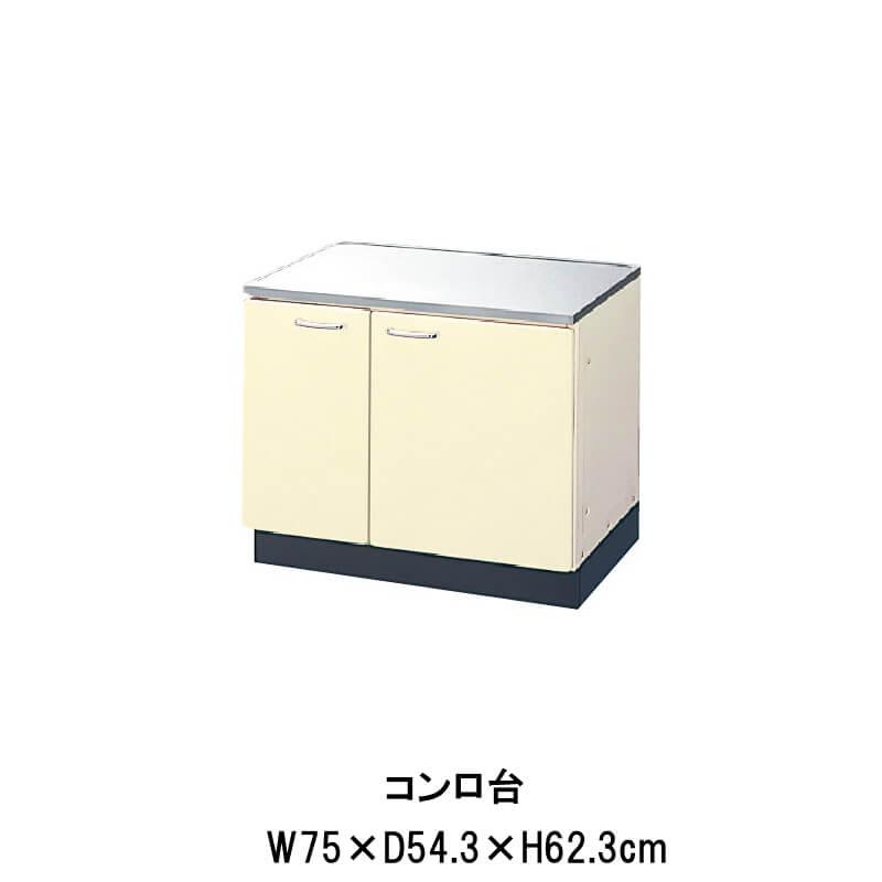 キッチン コンロ台 W750mm 間口75cm HR(I-H)-2K-75 LIXIL リクシル ホーロー製キャビネット エクシィ HR2シリーズ 建材屋