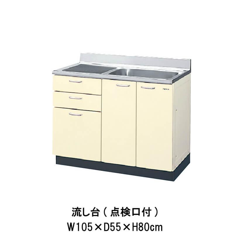キッチン 流し台 3段引出し 点検口付 W1050mm 間口105cm HR(I-H)-2S-105AT(R-L)※シンク幅55cm LIXIL リクシル ホーロー製キャビネット エクシィ HR2シリーズ 建材屋