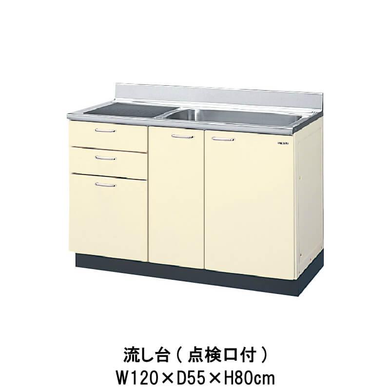 キッチン 流し台 3段引出し 点検口付 W1200mm 間口120cm HR(I-H)-2S-120AT(R-L) LIXIL リクシル ホーロー製キャビネット エクシィ HR2シリーズ 建材屋