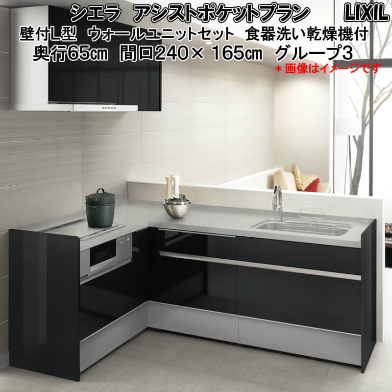 日本限定 システムキッチン リクシル シエラ 壁付L型 アシストポケットプラン ウォールユニット付 食器洗い乾燥機付 W2400mm 間口240cm×165cm 奥行65cm グループ3 流し台 建材屋, タオルショップ ブルーム 4cbe08c1