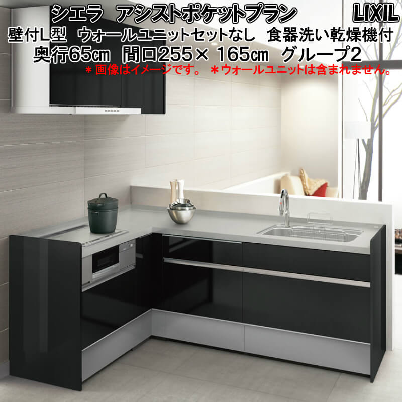 システムキッチン リクシル シエラ 壁付L型 アシストポケットプラン ウォールユニットなし 食器洗い乾燥機付 W2550mm 間口255cm×165cm 奥行65cm グループ2 建材屋