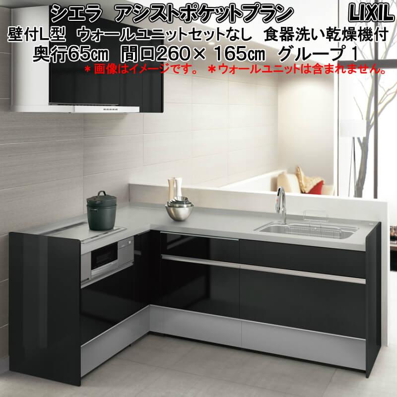 システムキッチン リクシル シエラ 壁付L型 アシストポケットプラン ウォールユニットなし 食器洗い乾燥機付 W2600mm 間口260cmcm×165cm 奥行65cm グループ1 流し台 建材屋