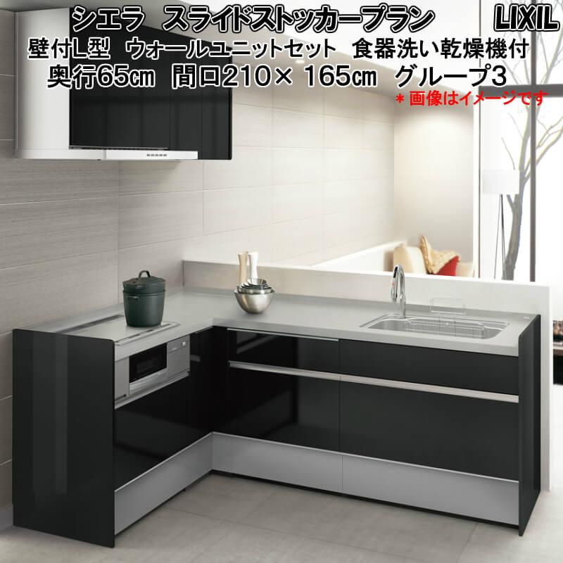 システムキッチン リクシル シエラ 壁付L型 スライドストッカープラン ウォールユニット付 食器洗い乾燥機付 W2100mm 間口210cm×165cm 奥行65cm グループ3 流し台 建材屋