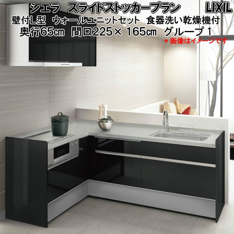 システムキッチン リクシル シエラ 壁付L型 スライドストッカープラン ウォールユニット付 食器洗い乾燥機付 W2250mm 間口225cm×165cm 奥行65cm グループ1 流し台 建材屋