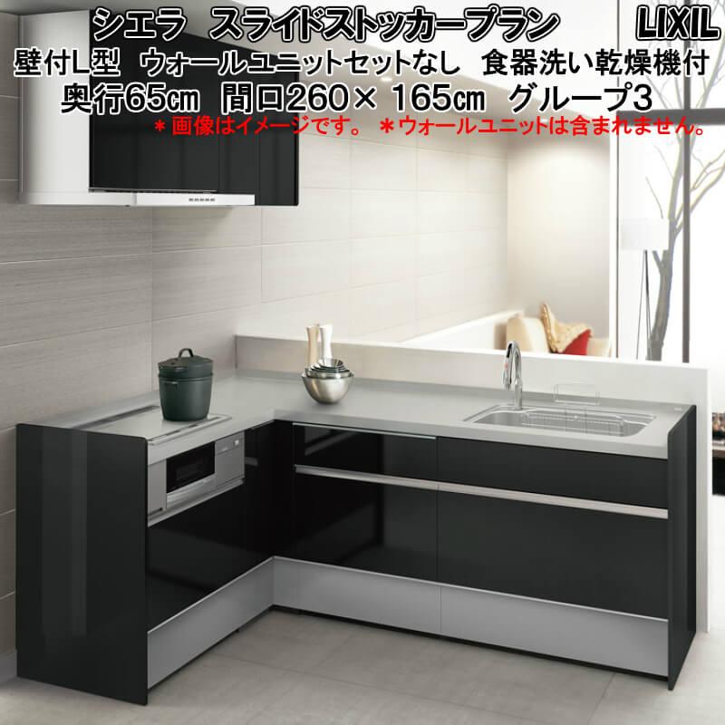 システムキッチン リクシル シエラ 壁付L型 スライドストッカープラン ウォールユニットなし 食器洗い乾燥機付 W2600mm 間口260cm×165cm 奥行65cm グループ3 建材屋